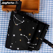 Creativa Sky Constelación de la Estrella de Tres Paraguas plegable Paraguas Lluvia de Las Mujeres y de Los Hombres de Moda Paraguas Artículos de La Novedad