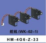 Walkera HM-4G6-Z-33 for 4G6S 4G6 4G3 Servo (2g-1) (WK-02-1)