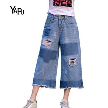 YAPU Spring and summer new Korean denim wide leg pants nine points high waist students loose straight wide legs female