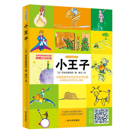 Chinese And English Bilingual Children's Emotion Management Picture Book / My Feeling Series Book