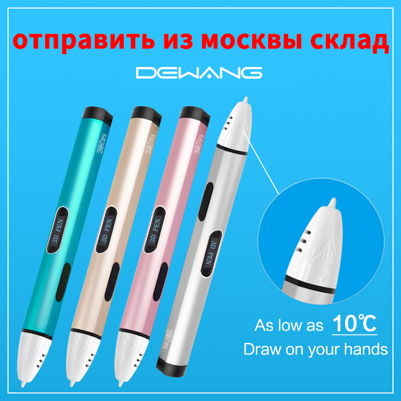 Dewang 2018 3D Pen 3D Printer Low Temperature Arts and Crafts 30M PCL Filament Scribble Pen 3D Pens for Drawing From Moscow
