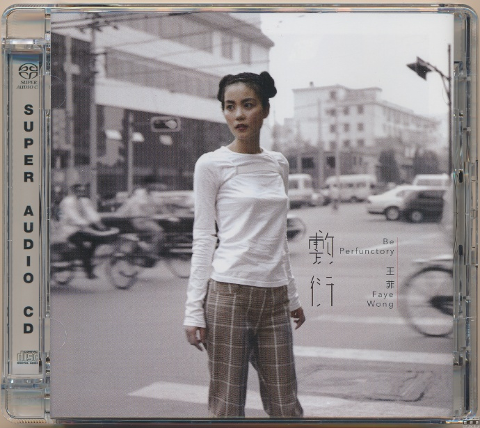 王菲 - 《敷衍》首批限量版 [SACD DSF]