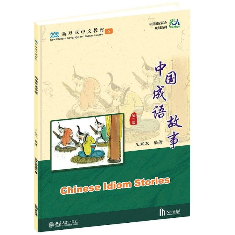 Nouveau cours de langue et de Culture chinoises: histoires idiomatiques chinoises (livre et classeurs et classeur manuel) pour les enfants d'outre-mer