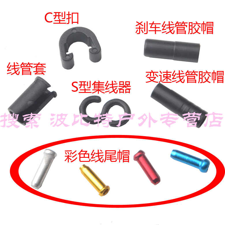 Brake transmission line cap wire end cap C type buckle pipe buckle folding bicycle mountain bike road bike