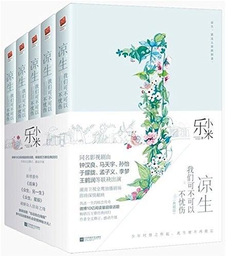 shang Wei Wei Yi Xiao Hen Qing Cheng By Gu Man sunshine In Me Jiao Yang Shi Wo 4pcs Silent Separation He Yi Sheng Xiao Mo