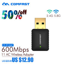 Comfast 2,4G + 5,8G adaptador usb WiFi 802.11AC de doble banda adaptador inalámbrico USB 600Mbps ac wifi router incorporado 2dBi WiFi antena(China)