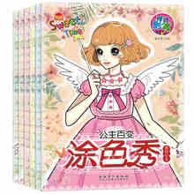 6 unids/set linda princesa variedad libro para colorear para niños aliviar el estrés mata tiempo Graffiti pintura libro de dibujo artístico
