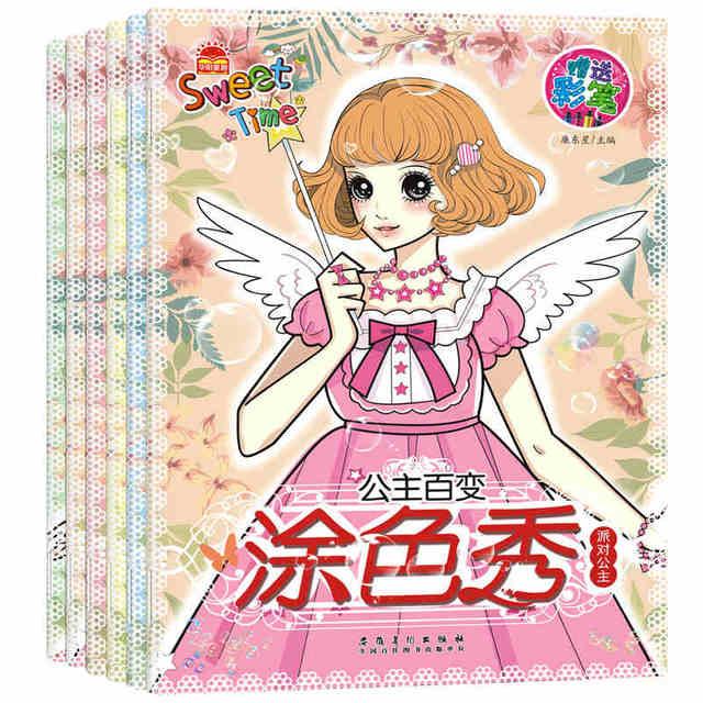 6ชิ้น/เซ็ตน่ารักเจ้าหญิงหลากหลายระบายสีสำหรับเด็กบรรเทาความเครียดฆ่าเวลาภาพวาดกราฟฟิตีวาดศิลปะหนังสือ