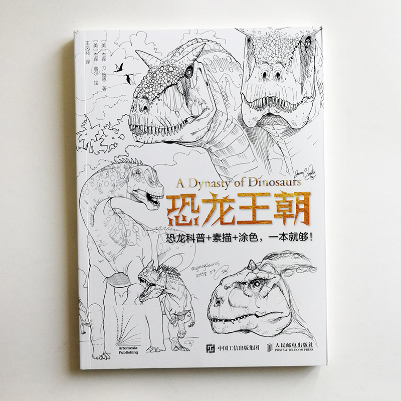 A Dynasty Of Dinosaurs Coloring Book For Kids &Adults Chinese Version By Jason P. Schein