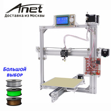 silver white Anet A2S new Reprap Prusa i3 3d printer/ metal frame new LCD display/ PLA 8G SD card as gift/shipment from Moscow