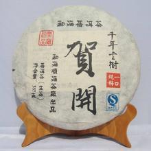 Tea trees Puer tea health care the Chinese yunnan puerh 357g  cake tea pu-erh the health green food discount