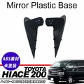 Car Reversing Mirror Plastic Base For Toyota hiace 2014 2015 2016