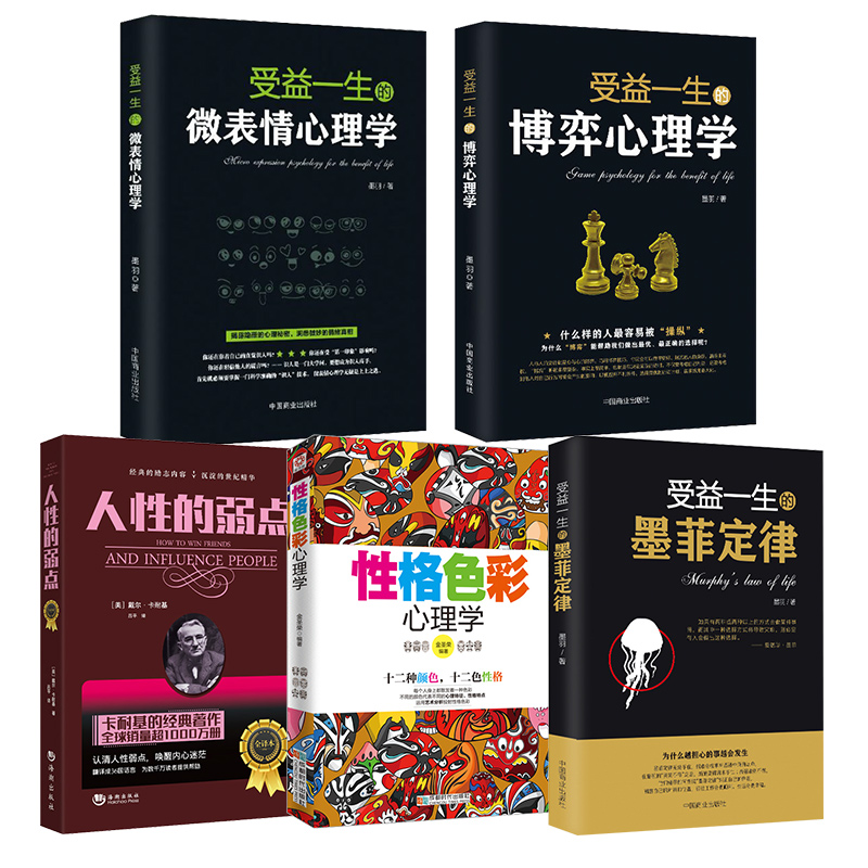 5pcs/set New Murphy's Law / Mind Reading / Games Psychology / Micro-expression Psychology Books For Adult (Chinese Version)