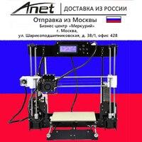 Анет A8 Prusa i3 reprap 3d принтер/3D ручки и много цветов пластиковые подарок посылка/Экспресс доставка из Москвы русский склад