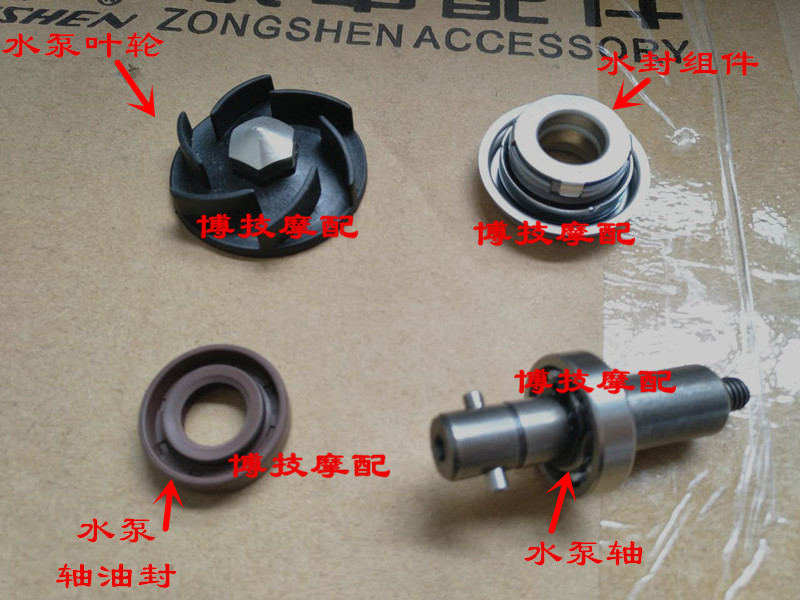 ZONGSHEN NC259 ZS250GY NC450 250cc 450cc water pump assy seal gear dirt bike bse kayo motorcycle