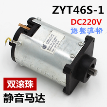 ZYT46S-1 DC220V 3100 RPM do motor DC mesa de Massagem cadeira de Massagem Com Rosca do eixo do motor do motor Silencioso(China)
