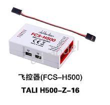 Walkera Tali H500 Z 16 Flight Controller FCS H500 Walkera TALI H500 parts Free Track Shipping