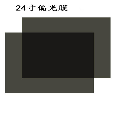 2pcs 24inch W LCD LED Polarizing Film Sheet Polarizer Film For PC Monitor Screen 45 Degree