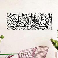 custom made moslem wall sticker islamic calligraphy decal home decor art muslim word vinyl se127 85*30cm