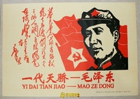 Chinese Cultural Revolution collection communism propaganda Poster Home  Wall Chart Paper old Poster old 1976  poster047