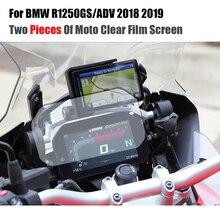 Bmw R1250GS ADV 冒険 2018 2019 クラスタスクラッチ保護フィルムスクリーンプロテクター TPU R1250 R RS R 1250 GS