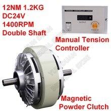 12 нм 1,2 кг DC 24 В двойной вал двойная ось Магнитная Порошковая муфта и 3 А ручной регулятор натяжения наборы для упаковочной печатной машины