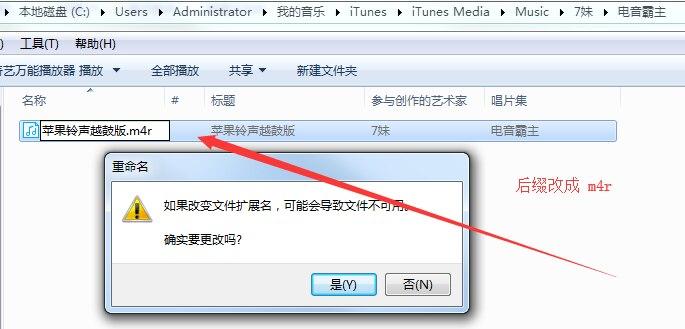 使用iTunes设置iPhone自定义铃声最新教程 第5张