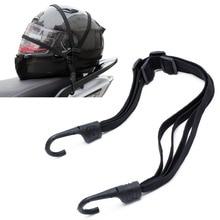 Мотоцикл гибкий раздвижной шлем багаж эластичный веревочный ремень с 2 крючками 1 шт