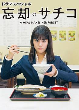 《忘卻的幸子》2018年日本劇情電影在線觀看_蛋蛋贊影院
