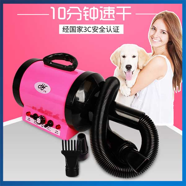 Portable Electric Water Blower Supplies Pet Dog Hair Dryer Air Duct Household Pet Hair Blower Hairdryer