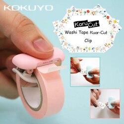 KOKUYO Karu диспенсер для резки ленты маленький размер Васи держатель ленты ширина 10-15 мм зажим легко отрезать Скотч без ножниц