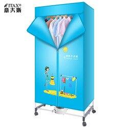 Asciugatrice asciugatrice famiglia asciugatrice biancheria intima di alta temperatura di disinfezione multifunzionale asciugatrice ITAS2220