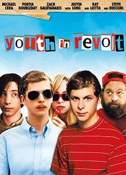 青春大反抗