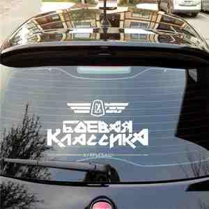 Image 4 - Drei Ratels TZ 999 #15*23,4 cm 1 4 stück vinyl auto aufkleber kampf classics huyarebash auto aufkleber