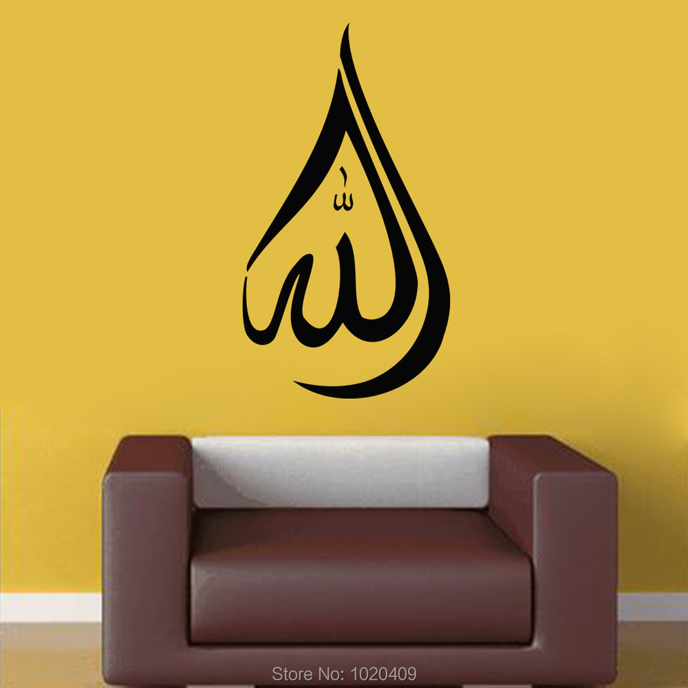 Z5607 Muslim words high quality Carved(not print) wall decor decals ...