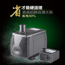 Changing the water tank filter pump submersible pumps aquarium products with special power 22W head 2.0m flow 1200L / h