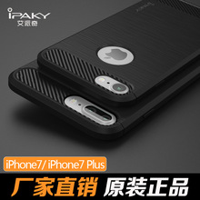 100% Original Ipaky brand classic brushed silicon case for iphone 7 for iphone 7 plus all color in stock free shipping