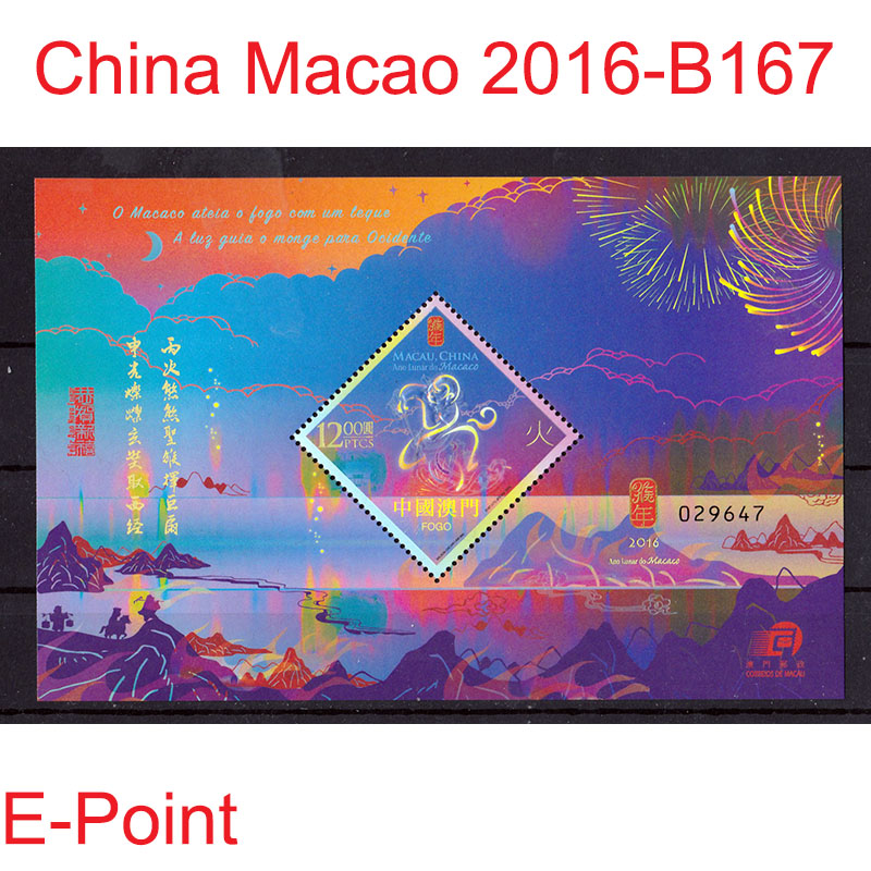(Mini sheet) China Macao postage stamps 2016 - B167 Year of the Monkey te0192 garner 2005 international year of physics einstein 5 new stamps 0405