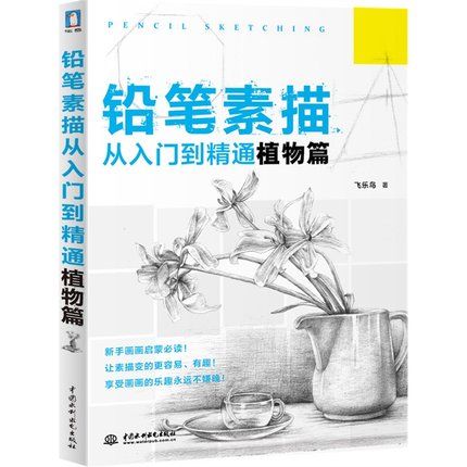 Pencil Sketch About Plant Drawing Painting Book: From Entry To Mastery