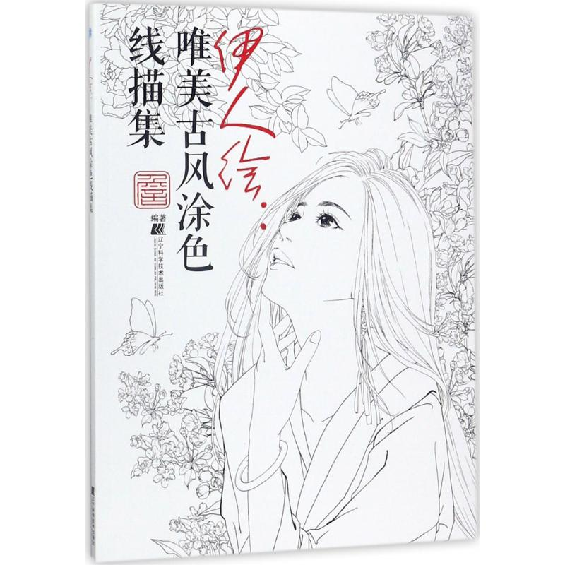 Chinese coloring book line pencil sketch drawing textbook Chinese ancient beauty drawing book Adult art color painting book chinese goingbi book drawing flowers and plants learn how to coloring textbook