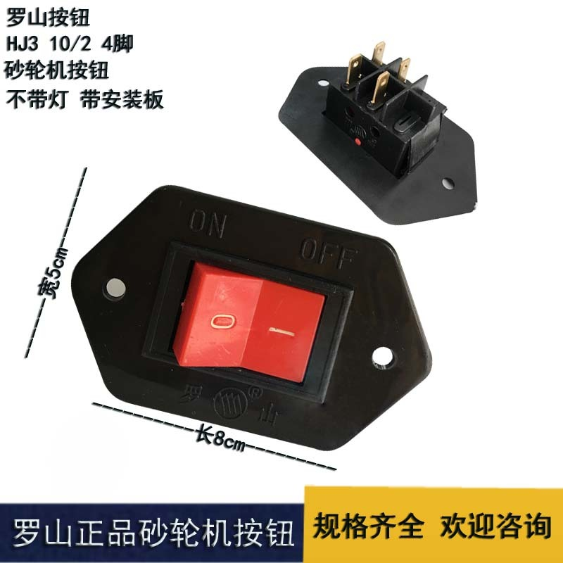 Bring Plate HJ3 10/2 Four Foot Ship Type Switch Grinding Machine Bench Drill Switch Gules No Bring Lamp