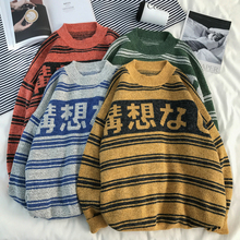 Fashion Casual Men's Sweater Spring And Autumn NewM-2XL Stripes Contrast Color Loose Sweater Four-color PersonalityYouth Popular