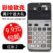 New Personalise Soft protective back cover for Xiaomi Redmi 2 red rice 2A TUP silicone mobile phone case shell calculator