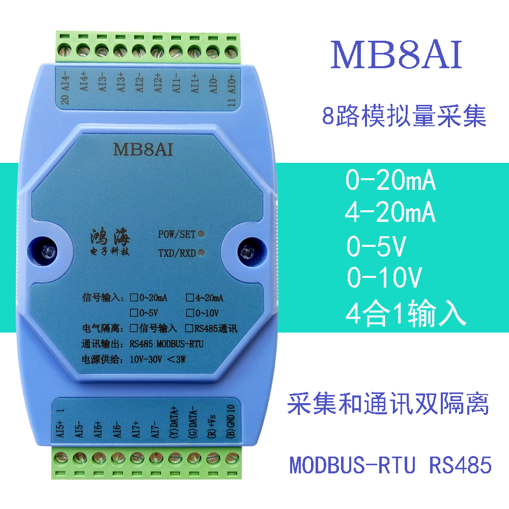 0 20mA 4 20mA 0 5V 0 10V Analog Input Acquisition Module RS485 MODBUS RTU