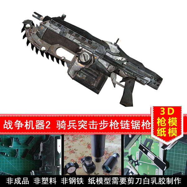 Gears of War 2 Cavalry Assault Rifle Chainsaw Gun Scale 1:1 Paper Model DIY Handmade Toy