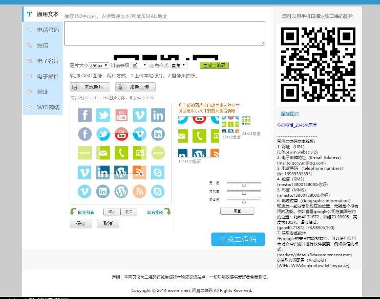 在线生成二维码程序_上传代码可用