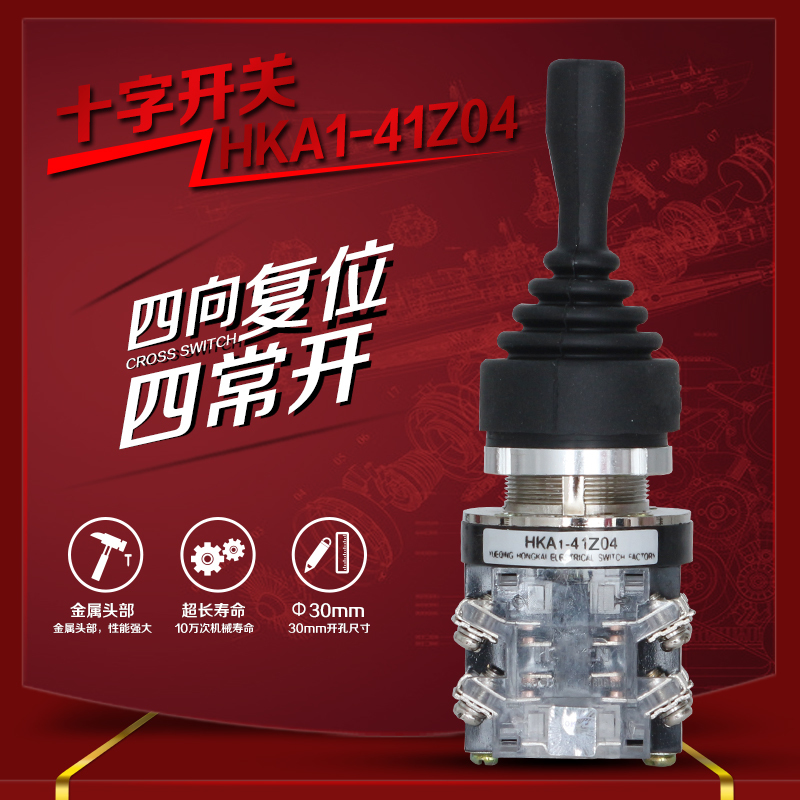 Cross Switch HKA1-41Z04 Remote Control Main Order Switch Four Towards Reset Four Often Happy Hole 30MM cross футляр cross ac028120 1