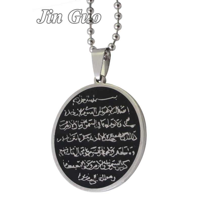 Jin Guo turecké islámské muslimské šperky přívěsek a náhrdelník z nerezové oceli Ayatul Kursi