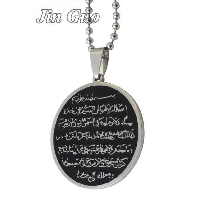 Jin guo turkish islam muslim jewelry ayatul kursi stainless steel jin guo turkish islam muslim jewelry ayatul kursi stainless steel pendant necklace aloadofball Gallery