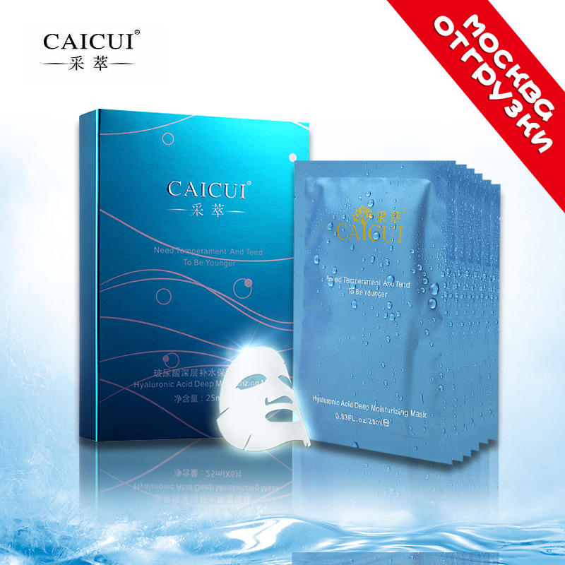 CAICUI Hyaluronic Acid Face Sleep Masks Plants Extracts Deep Moisturizing Anti Aging Whitening Brightening Firming Facial Set